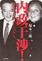 内政干渉!―〓小平を窘めた日本人