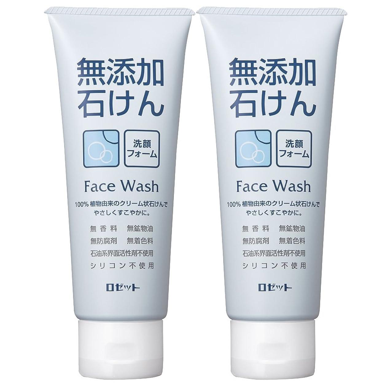 確認悪用強制ロゼット 無添加石けん 洗顔フォーム 140g×2個パック AZ