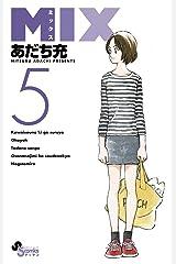MIX(5) (ゲッサン少年サンデーコミックス) Kindle版