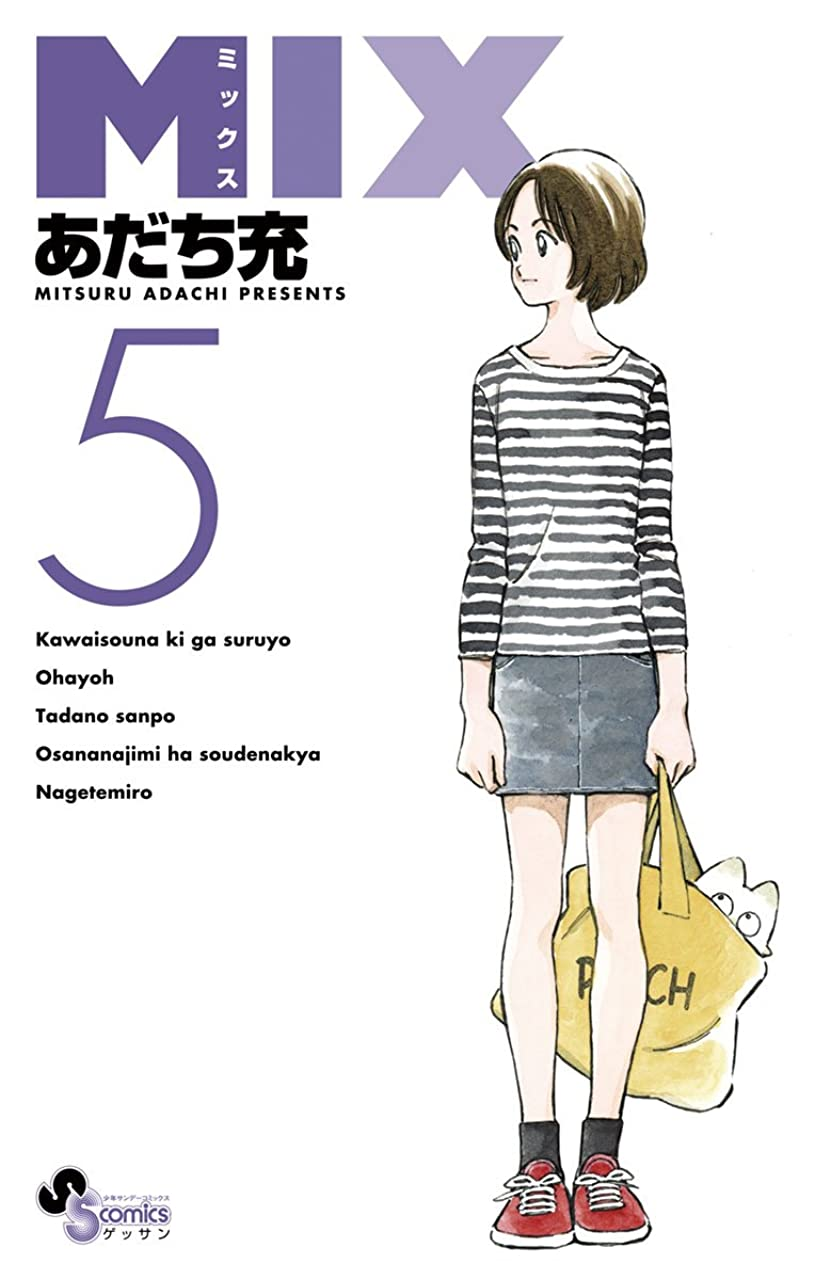 安定しました第コンサルタントMIX(5) (ゲッサン少年サンデーコミックス)