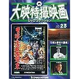 大映特撮DVDコレクション 23号 (日蓮と蒙古大襲来 1958年) [分冊百科] (DVD付)