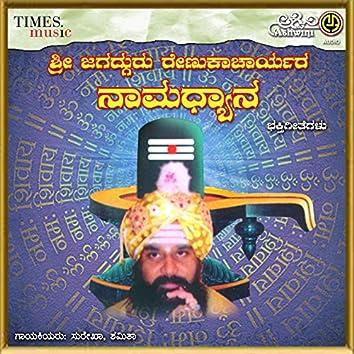 Sri Jagadguru Renukacharyara Namadyana