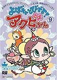 よばれてとびでて!アクビちゃん(9)[DVD]