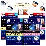 ノーズマスクピットNEO やわらか鼻マスク 9個入り45日分 (M) N95・飛沫ウィルス・PM0.……