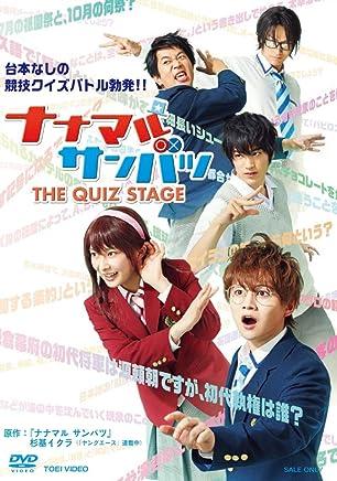 舞台「ナナマル サンバツ THE QUIZ STAGE」 [DVD]