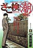ざこ検(潮)(3) (ビッグコミックス)