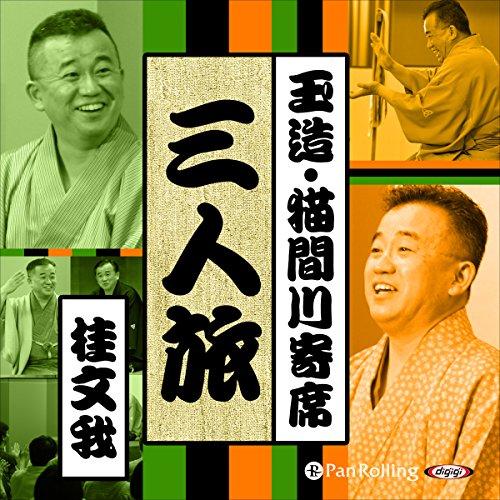 『【猫間川寄席ライブ】 三人旅』のカバーアート
