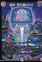デュエルマスターズ DMRP15 27/95 選伐!美孔麗MAX (R レア) 幻龍×凶襲ゲンムエンペラー!!! (DMRP-15)