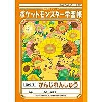 ショウワノート ポケットモンスター学習帳 かんじれんしゅう 104字 PL-50-1