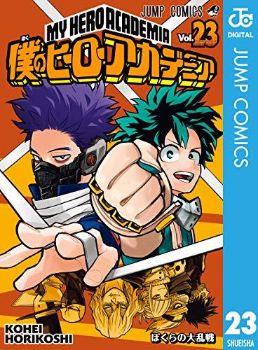僕のヒーローアカデミア 23 (ジャンプコミックスDIGITAL)