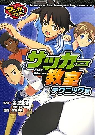 サッカー教室 テクニック編 (マンガでマスター)
