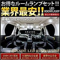 BMW VL/VM X1 (E84) 標準ルーフ [H22.4~] LED ルームランプ 12点セット 室内灯 SMD 採用 輸入車 外車 欧州車 車種別セット