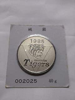 未開封 1985年 阪神タイガース セ・リーグ 優勝 記念メダル 純銀 コイン 野球 グッズ 未開封品
