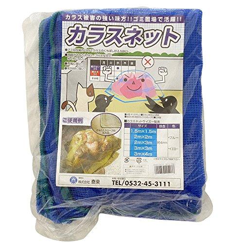 泰東 カラス対策・カラスよけゴミネット[ブルー・おもり(65g/m)入り](3×3m)