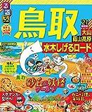 るるぶ鳥取 大山 蒜山高原 水木しげるロード'21 (るるぶ情報版(国内))
