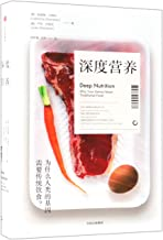 Deep Nutrition: Why Your Genes Need Traditional Food (Chinese Edition)