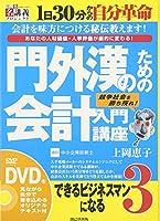 できるビジネスマンになる(DVD+テキスト) 3シリーズ 門外漢のための会計入門講座 (創己塾名講義プロジェクト)
