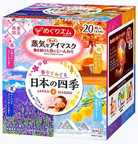 めぐりズム 蒸気でホットアイマスク 香りでめぐる日本の四季 (さくら・ラベンダー・ひのき・完熟ゆず 各5枚) 計20枚入