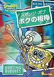 スポンジ・ボブ ボクの相棒[PJBA-1037][DVD]