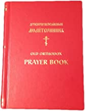 Old Orthodox Prayer Book (Russian Old Believer)