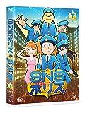 SNSポリス 下巻<DVD>[DVD]