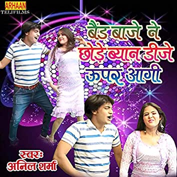 Band Baje Ne Chhode Byan Dj Upar Aagi (Rajasthani)