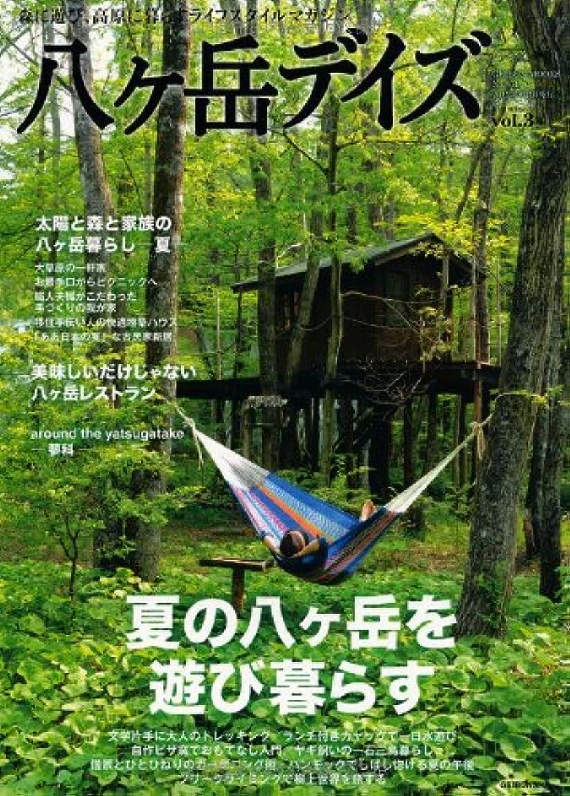 コロニアルピボット希少性八ヶ岳デイズ Vol.3 2012年 夏号