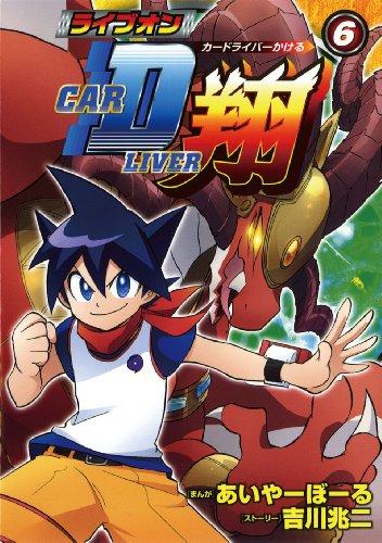 ライブオンCARDLIVER翔 6 (ブンブンコミックスネクスト) - あいやーぼーる, 吉川 兆二