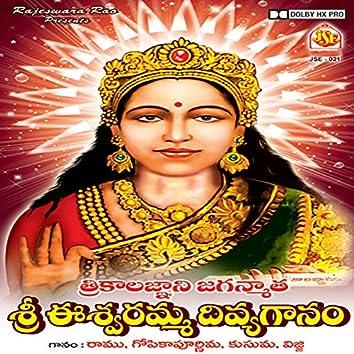Sri Eswaramma Divyaganam