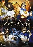 演劇女子部「ファラオの墓」[EPBE-5558/60][DVD]