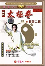 The New Form Routine II of The Chen Style Taijiquan