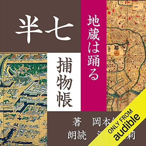 『地蔵は踊る(半七捕物帳)』のカバーアート