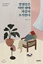 Handsome gives up on this life. (Korean Edition)