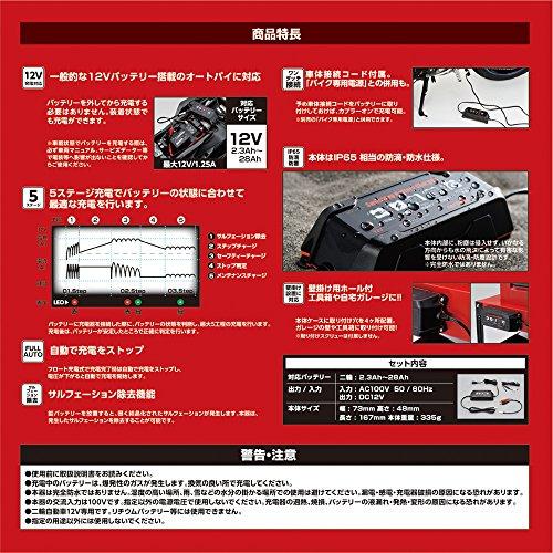 DAYTONA『スイッチングバッテリーチャージャー12V【回復微弱充電器】(95027)』
