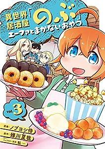 異世界居酒屋「のぶ」 エーファとまかないおやつ 3巻 (LINEコミックス)