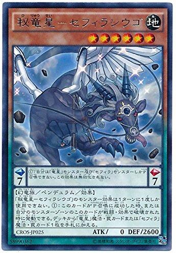 遊戯王 秘竜星−セフィラシウゴ レア CROS-JP025-R