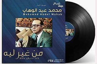 Mohamed Abdul-Wahab محمد عبد الوهاب - من غير ليه - VINYL