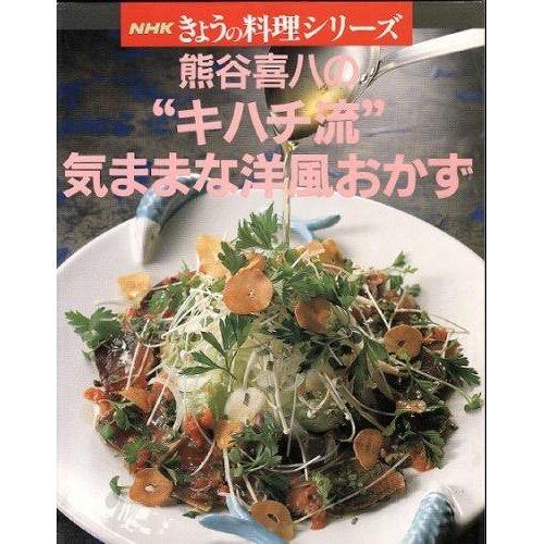 """熊谷喜八の""""キハチ流""""気ままな洋風おかず (NHKきょうの料理シリーズ)"""