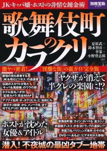歌舞伎町のカラクリ (別冊宝島 2125)