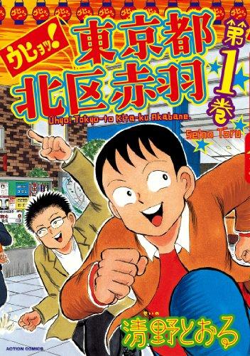 ウヒョッ!東京都北区赤羽(1) (アクションコミックス) - 清野 とおる