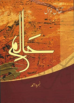 Amazon in: Urdu: Books