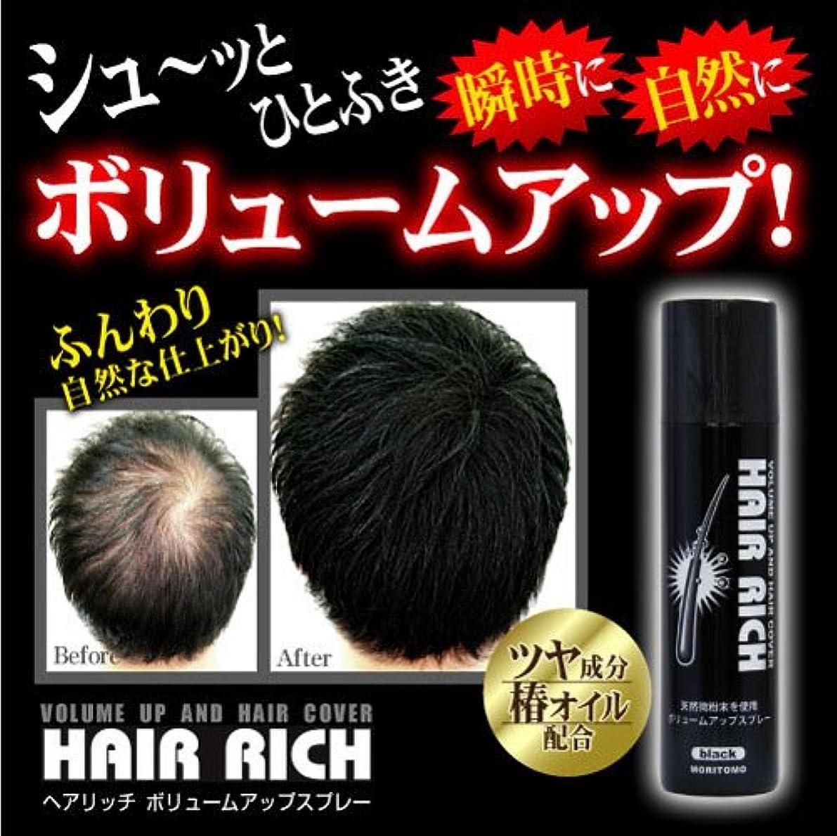 リーチ間違いルーフヘアリッチ ボリュームアップスプレー【HAIR RICH】 育毛剤 発毛剤 増毛剤 増毛 スプレー