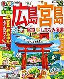 まっぷる 広島 宮島 呉 尾道 しまなみ海道mini 039 22 (マップルマガジン 中国 5)