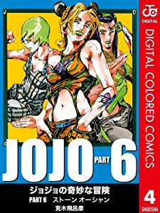 ジョジョの奇妙な冒険 第6部 カラー版 4巻 表紙画像