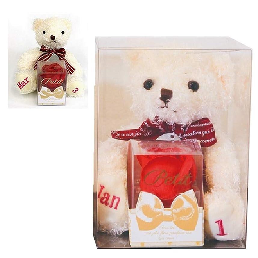 レンチいくつかの偽造ハッピージュエリーベア 誕生月ストーン付 テディベア & フラワーフレグランス 花の形の入浴剤 (3月)