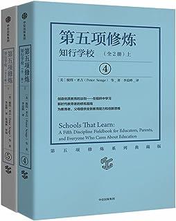 第五项修炼(知行学校上下第五项修炼系列典藏版)