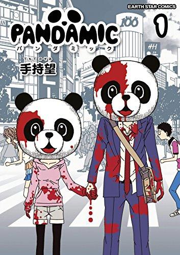 パンダミック 1 (アース・スターコミックス) - 手持 望