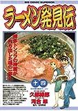 ラーメン発見伝(14) (ビッグコミックス)