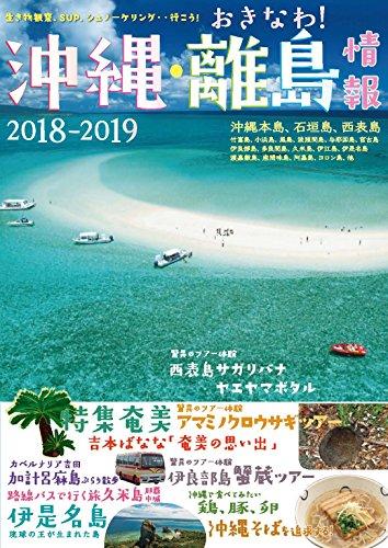 沖縄・離島情報2018-2019