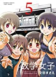 数学女子 5 (バンブーコミックス 4コマセレクション)